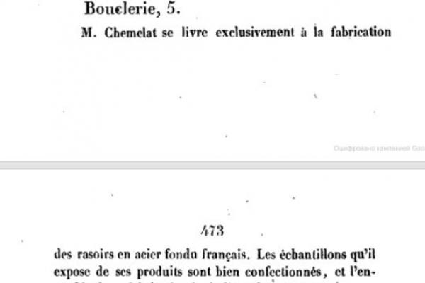 Опасная бритва Сhemelat a Paris. Франция